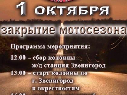 Закрытие МОТОСЕЗОНА 2016