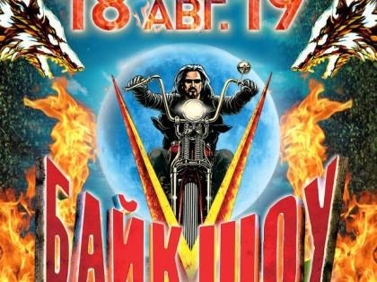 ХХII Meждународное Байк-Шоу Русский реактор