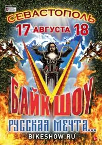 Приглашение на Байк-шоу 2018 в г. Севастополь
