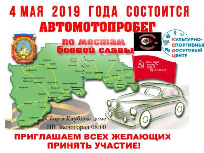Авто-Мото пробег по местам боевой славы 2019